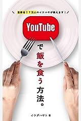 YouTubeでメシを食う方法。 (イケハヤ書房) Kindle版