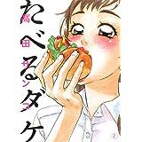 たべるダケ(2) (ビッグコミックススペシャル)