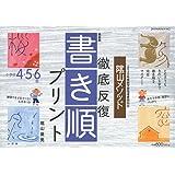 最新版 陰山メソッド 徹底反復 書き順プリント4・5・6年 (教育技術MOOK)