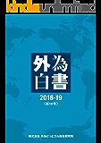 外為白書2018-19(第10号)