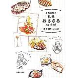 小西由稀の札幌【おささる】味手帖~飲・食・買のおいしい店~