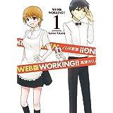 WEB版 WORKING!!(1) (ヤングガンガンコミックス)