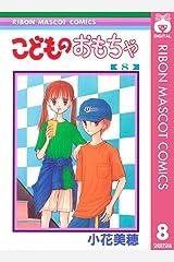 こどものおもちゃ 8 (りぼんマスコットコミックスDIGITAL) Kindle版