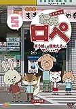 紙兎ロペ笑う朝には福来たるってマジっすか! ? 5 [DVD]