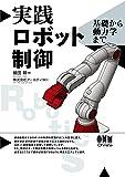 実践 ロボット制御: 基礎から動力学まで