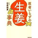 医者いらずの「生姜」事典 PHP文庫