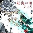 航海の唄 (期間生産限定盤) (DVD付) (特典なし)