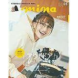 mina(ミーナ) 2021年 05 月号