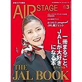 AIR STAGE (エア ステージ) 2021年3月号