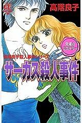 サーカス殺人事件 (ボニータ・コミックスα) Kindle版