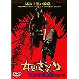 女囚さそり 701号怨み節 [DVD]