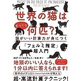世界の猫はざっくり何匹? 頭がいい計算力が身につく「フェルミ推定」超入門