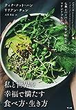私と世界を幸福で満たす食べ方・生き方 (仏教とハーバード大学が勧めるマインドフルネス)