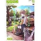 アナンガ・ランガ Vol.71【R版】 アナンガ・ランガ【R版】 (KATTS)