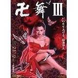 卍<まんじまい>舞III いかせてあげる、極楽浄土 [DVD]