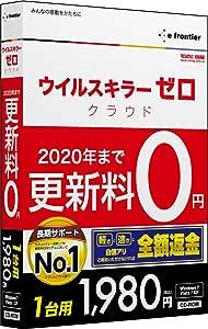 ウイルスキラーゼロ クラウド 1台用 更新料0円