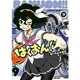 ばくおん!! 9 (ヤングチャンピオン烈コミックス)