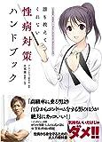 誰も教えてくれない性病対策ハンドブック (SANWA MOOK ライト・マニアック・ガイドシリーズ 12)