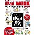 iPad WORK 2020 ~パソコンいらずの超仕事術~ (Mac Fan Special)