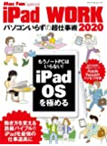 iPad WORK 2020 ~パソコンいらずの超仕事術~ (Mac Fan Special)