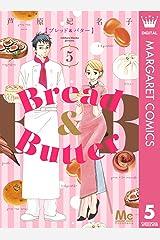Bread&Butter 5 Bread&Butter (マーガレットコミックスDIGITAL) Kindle版