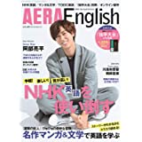 AERA English (アエラ・イングリッシュ) 2021 Spring & Summer【表紙:阿部亮平】[雑誌] (AERA増刊)