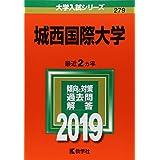 城西国際大学 (2019年版大学入試シリーズ)