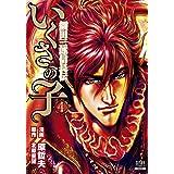 いくさの子 ‐織田三郎信長伝‐ (4) (ゼノンコミックス)