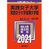 実践女子大学・実践女子大学短期大学部 (2021年版大学入試シリーズ)