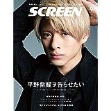 SCREEN(スクリーン) 2021年 09月号【表紙:平野紫耀】