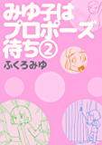 みゆ子はプロポーズ待ち2新章: 忙しい彼氏と結婚したい!