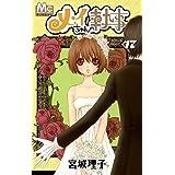メイちゃんの執事 17 (マーガレットコミックス)