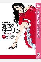 突然のダーリン 原のり子傑作選 2 (マーガレットコミックスDIGITAL) Kindle版