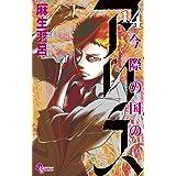 今際の国のアリス (14) (少年サンデーコミックス)