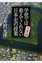 学校では教えてくれない日本史の授業 天皇論 (PHP文庫) 文庫