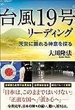 台風19号リーディング ー天災に顕れる神意を探る (OR BOOKS)