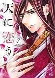 天に恋う7 (ミッシイコミックス Next comics F)