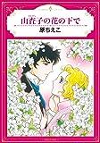 山査子の花の下で (エメラルドコミックス/ハーモニィコミックス)