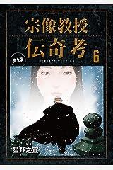 宗像教授伝奇考 完全版(6) (ビッグコミックススペシャル) Kindle版