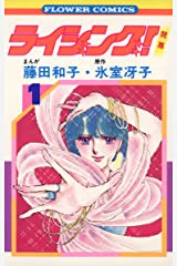 ライジング!(1) Kindle版