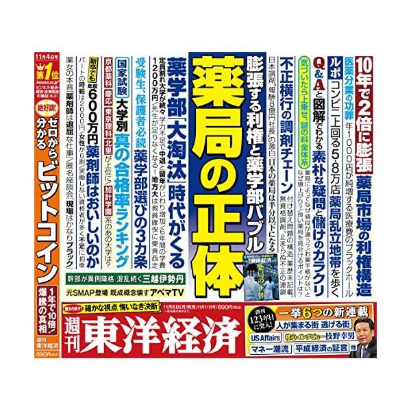 週刊東洋経済 2017年11/11号 [雑誌]...の紹介画像2