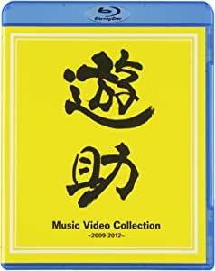 Music Video Collection~2009-2012~ [Blu-ray]