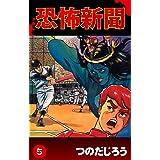 恐怖新聞(5)
