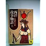 西洋故事物語 上 (河出文庫 726A)