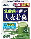 乳酸菌+酵素 大麦若葉 60袋(180g) 保存料・着色料無添加 国産 乳酸菌EC-12+有胞子性乳酸菌 活性型酵素 オ…