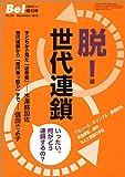 脱! 世代連鎖([季刊ビィ]Be!増刊号No.25) (季刊ビィ増刊号 No. 25)