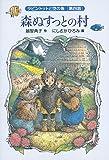 森ぬすっとの村 ラビントットと空の魚 第四話 (福音館創作童話シリーズ)