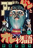 アゴなしゲンとオレ物語(24) (ヤングマガジンコミックス)