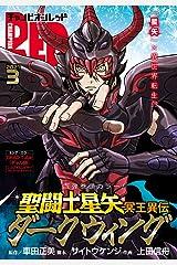 チャンピオンRED 2021年3月号 [雑誌] Kindle版