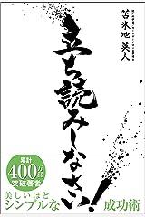 立ち読みしなさい!~美しいほどシンプルな成功術(ありがとう出版発行) 単行本